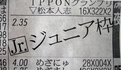 100329_jr_waku.jpg