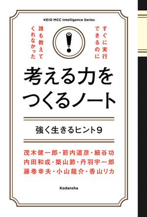100624_kangaeruchikara1.jpg