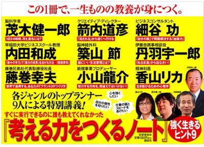 100624_kangaeruchikara2.jpg