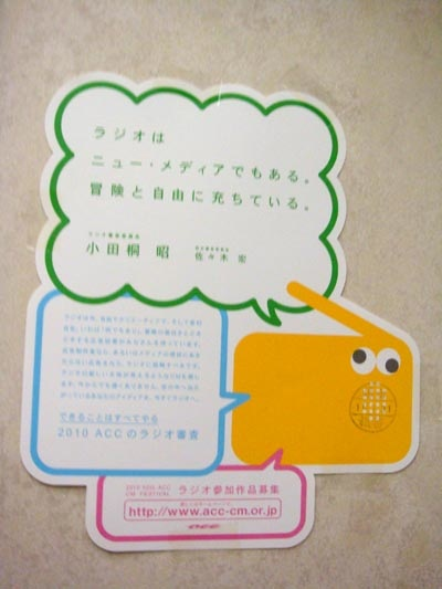 100629_radio2.jpg