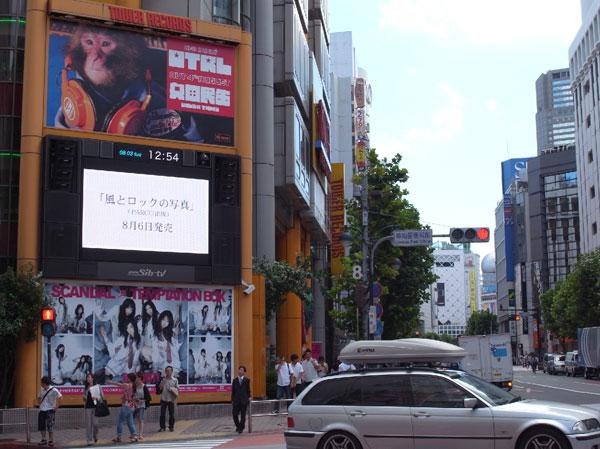 100804shibuya2.jpg