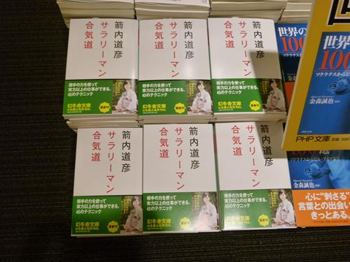 100806_aikido2.jpg