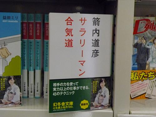 100806_aikido_1.jpg