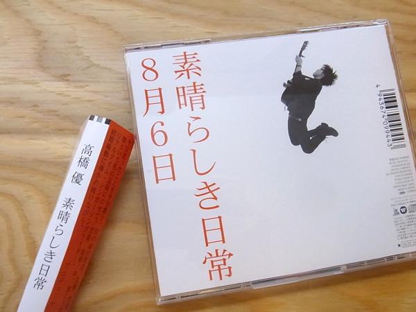 100806takahasahi.jpg