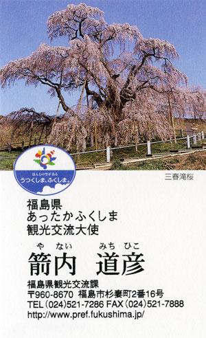 100916_meishi_yanai.jpg