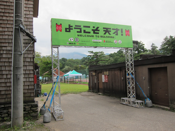 100920_gate.jpg