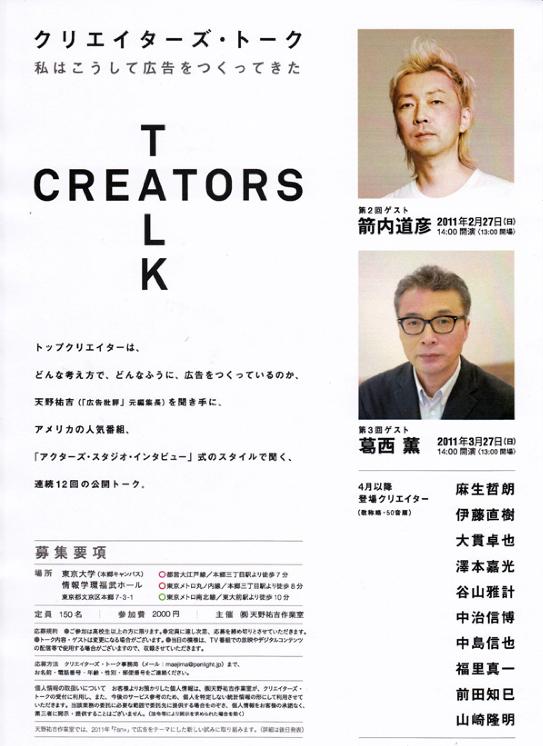 110131_creatorstalk.jpg
