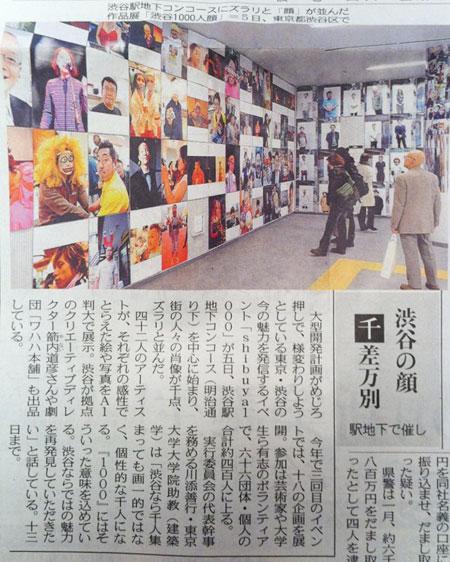 110214_shibuya1000_3.jpg