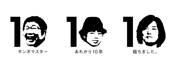 110303_10_logo.jpg