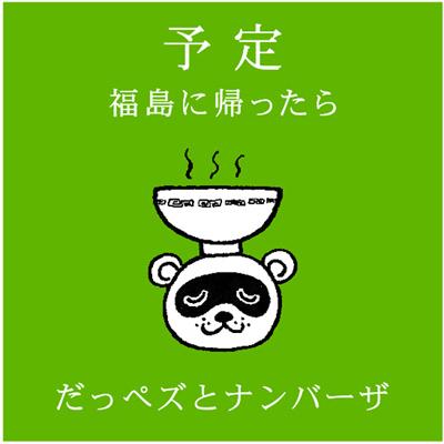 110416_yotei_fukushima.jpg