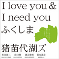110422_inawashirokos_JKT.jpg