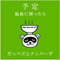 110422_yotei.jpg