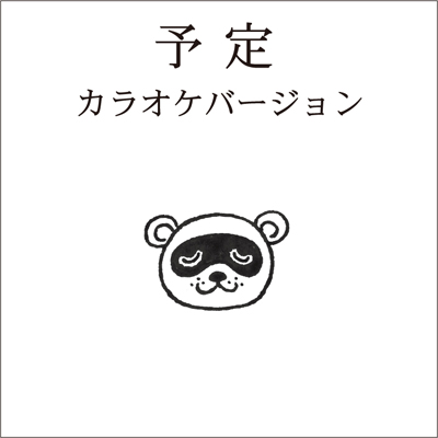 110422_yotei_karaoke.jpg