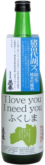 110429_inawashirokos_sake.jpg