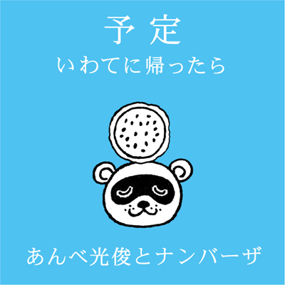 110506_yoteii_iwate.jpg