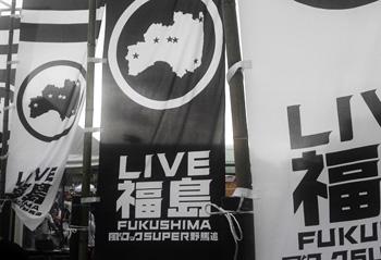 110928_livefukushima.jpg