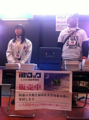 120304_fukushima5_1.jpg