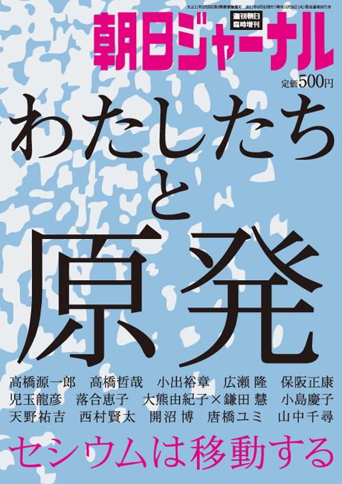 120309_asahijournal.jpeg