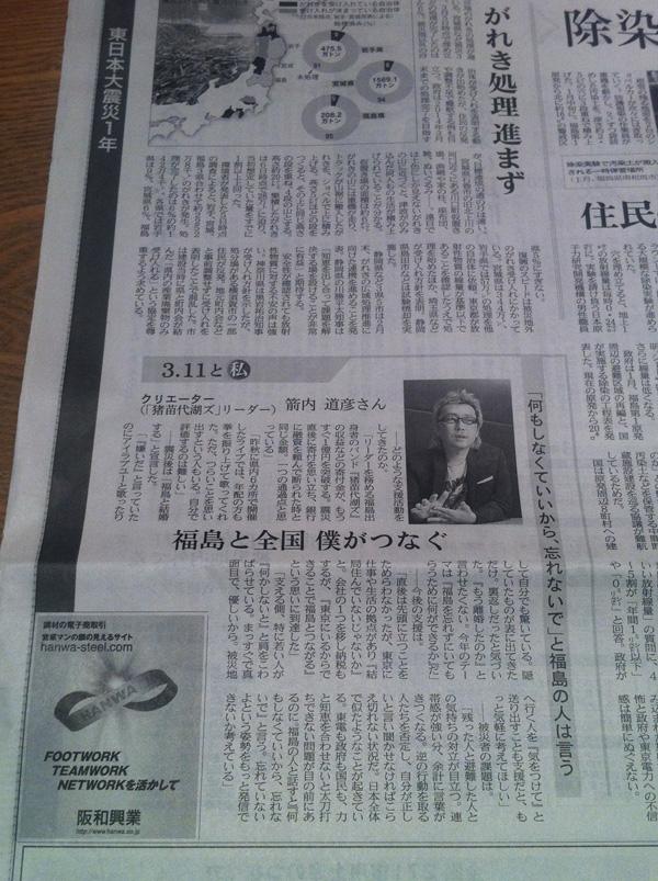 120311_nikkei.jpg