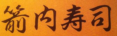 120316_sushi.jpg