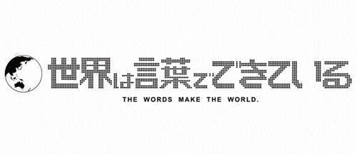 120318_sekaiwa.jpg
