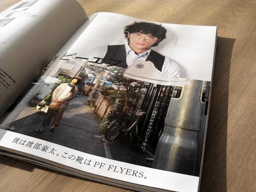 120326_pfmagazine.jpg