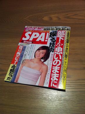 120327_spa1.jpg