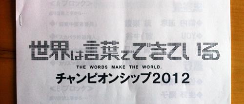 120406_sekaiwakotobade.jpg