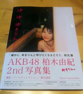120419_yukirin1.jpg