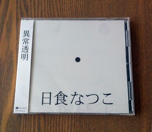 120608_nisshokunatsuko1.jpg