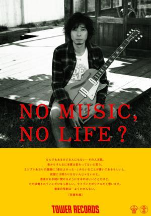 120629_saitokazuyoshi_nmnl.jpg