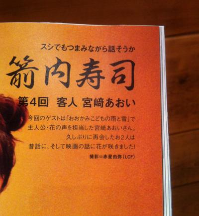 120702_yanaisushi.jpg