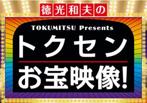 120703_tokusen.jpg
