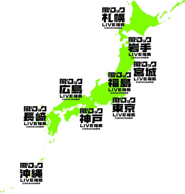 120705_caravan_map.jpg