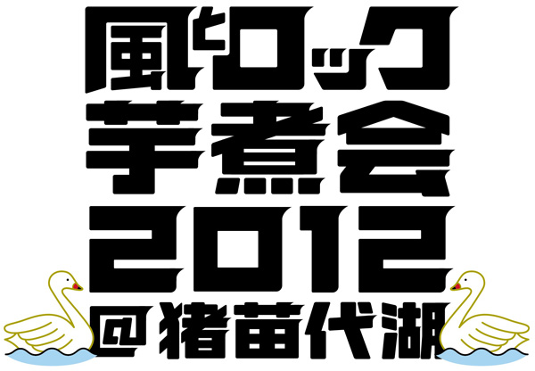 120705_imonikai_logo.jpg