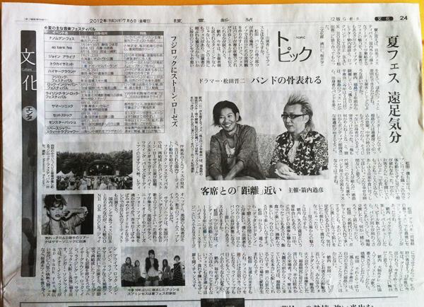 120706_yomiuri.jpg