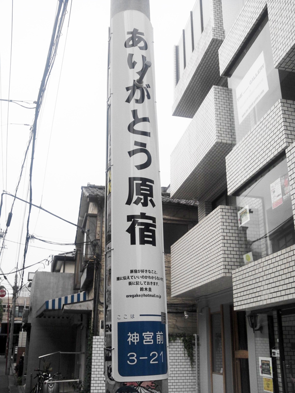 120719_arigatouharajyuku.jpg