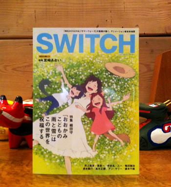 120723_switch1.jpg
