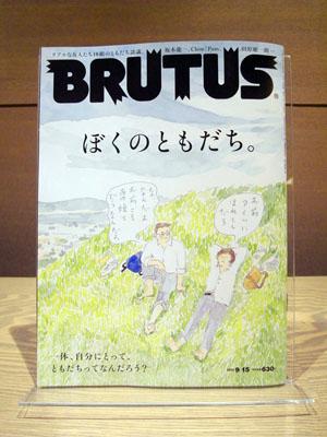 120901_brutus.jpg