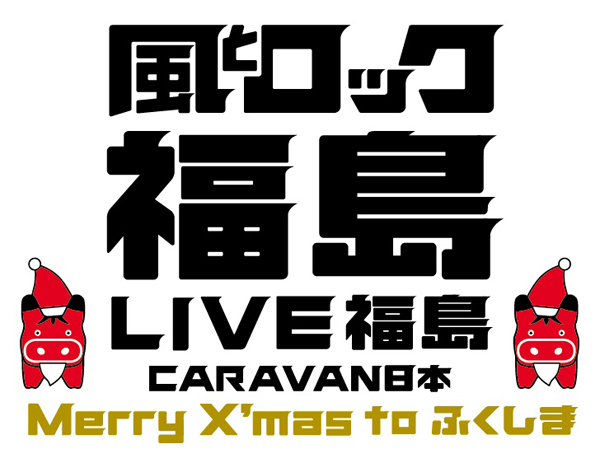 121110_caravan%20fukushima.jpeg