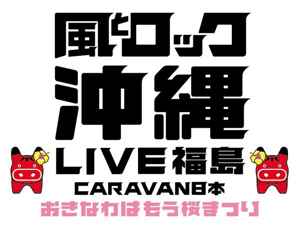 121110_caravan%20okinawa.jpeg