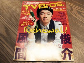 130412_bros_hyoushi.jpg