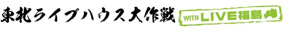 130804_livehousedaisakusen.jpg