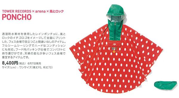 130921_goods_7.jpg