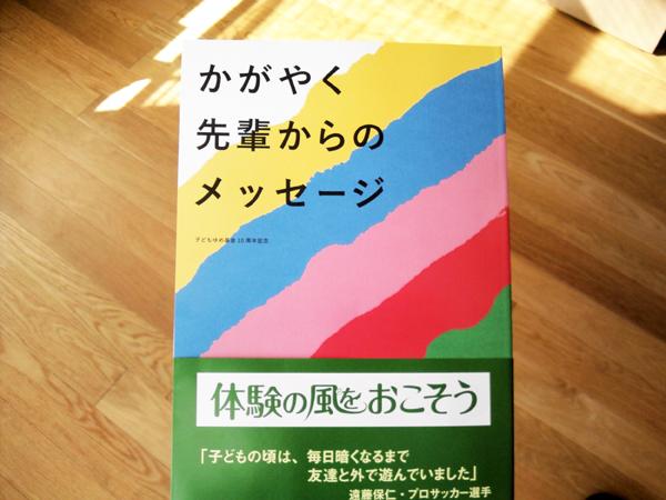 131126_kagayaku01.jpg
