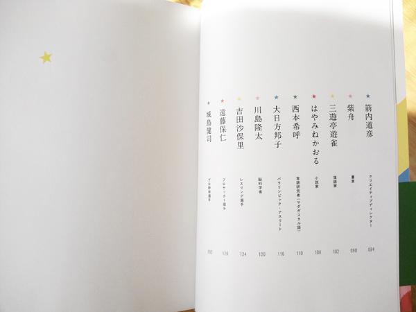 131126_kagayaku03.jpg