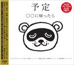 140130_yoteii_CD.jpg