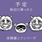 140130_yoteii_akita.jpg
