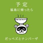 140130_yoteii_fukushima.jpg