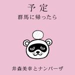140130_yoteii_gunma.jpg